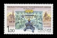 Почтовая марка России - 100 лет междугородной телефонной связи.
