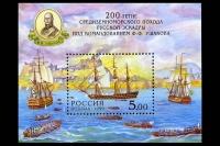 Почтовая марка - 200-летие Средиземноморского похода русской эскадры под командованием Ф.Ф. Ушакова.