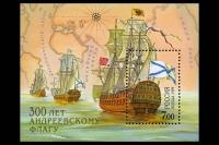 Почтовая марка - 300 лет Андреевскому флагу.