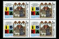 """Квартблок почтовой марки России о Всемирной филателистической выставке """"ИБРА-99""""."""