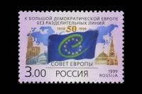 Почтовая марка России - 50-летие образования Совета Европы.