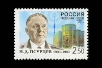 Почтовая марка России - 100-летие со дня рождения Н.Д. Псурцева.