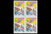 Квартблок почтовой марки России о неделе безопасности дорожного движения.
