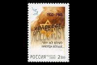 Почтовая марка - памяти жертв Холокоста.
