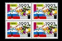 Почтовые марки - С Новым, 1993 годом! КБ.