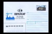 Россия 1998. ХКсОМ 067. 77-я сессия организации ЕВТЕЛСАТ.