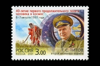 Почтовая марка России - 40-летие первого продолжительного полета человека в космос.