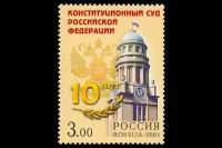 Почтовая марка России - 10-летие Конституционного суда РФ.