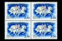 Квартблок почтовой марки России про Новый год.