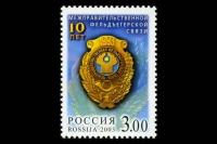 Почтовая марка России - 10 лет Межправительственной фельдъегерской связи.