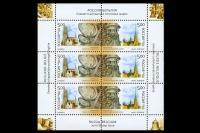 Почтовые марки России - Карильон. Совместный выпуск Россия-Бельгия. МЛ.