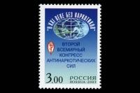 Почтовая марка России - в XXI веке без наркотиков.