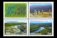 Почтовые марки России - девственные леса Коми.