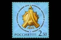 Почтовая марка России - 10-летие Международной ассоциации академий наук.