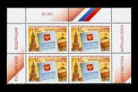 Квартблок (вп) почтовой марки о 10-летии принятия Конституции России.
