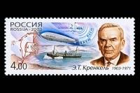 Почтовая марка России - 100 лет со дня рождения Э.Т. Кренкеля.