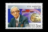 Почтовая марка - 100 лет со дня рождения Ю.Б. Харитона.