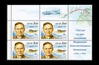 Почтовые марки России - 100 лет со дня рождения В.К. Коккинаки. КБ.