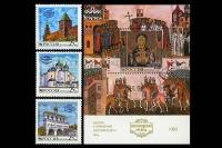 Почтовые марки - Новгородский кремль (серия+блок).