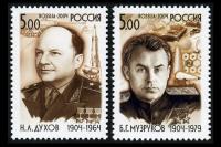 Россия 2004. 972-973. 100 лет со дня рождения Н.Л. Духова и Б.Г. Музрукова.