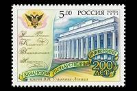 Почтовая марка - 200 лет Казанскому государственному университету.