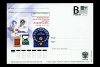 """Россия 2011. Литера """"В"""". Всероссийская филвыставка """"Россия-2011""""."""