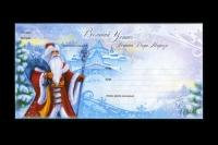 Художественный немаркированный конверт. Великий Устюг - родина Деда Мороза (1).