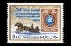 Россия 2008. 1216. 150-летие первой российской марки.