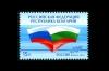 Россия 2014. 1842. Традиция и современность. Совместный выпуск Россия-Болгария.