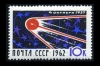 СССР 1962. 2753. 5-летие запуска 1-го спутника Земли.