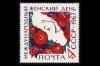 СССР 1967. 3464. Международный женский день 8 Марта.