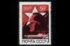 СССР 1968. 3618. 50 лет советской пожарной охране.