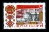 СССР 1969. 3730. 50 лет Башкирской АССР.