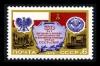 СССР 1975. 4462. 10 лет Договору между СССР и ПНР.