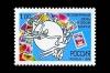 Россия 1998. 466. Всемирный день почтовой марки.