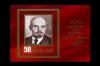 СССР 1979. 4959. 109 лет со дня рождения В.И.Ленина (блок).