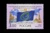 Россия 1999. 501. 50-летие образования Совета Европы.