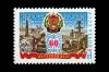 СССР 1982. 5260. 60-летие Якутской АССР.
