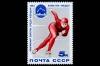 СССР 1984. 5466. Чемпионат Европы по конькам.