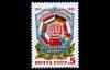 СССР 1985. 5629. 30-летие Варшавского договора.