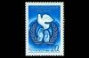 СССР 1986. 5689. Международный год мира.