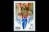 СССР 1987. 5798. XVIII съезд профсоюзов СССР.
