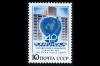 СССР 1987. 5822. 40-летие комиссии ООН (ЭСКАТО).