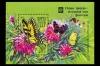 СССР 1991. 6291. Охрана природы (бабочки) (блок).