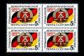 СССР 1984. 5563. 35-летие ГДР. КБ.
